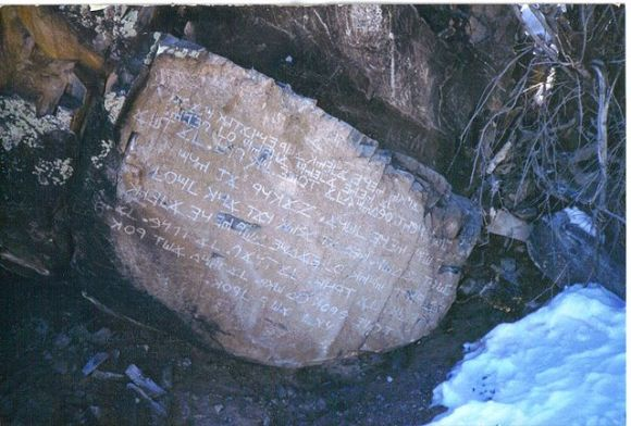 Decalogue Stone of Los Lunas